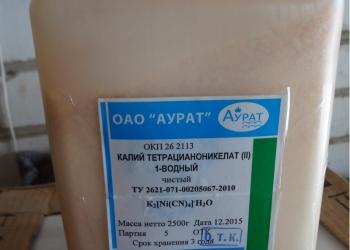 Калий тетрацианоникелат (2) 1-водный чистый