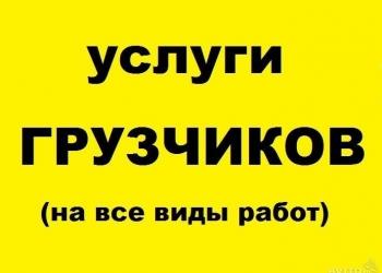 Услуги Грузчиков Ангарск
