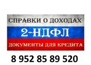 2НДФЛ Заверенная копия трудовой Книжки Краснодар Краснодарский КРАЙ