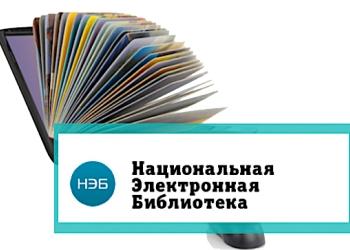Национальная электронная библиотека (НЭБ)