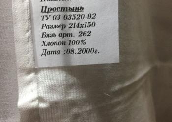 Одеяло Простыни Наволочки Полотенца оптом с хранения!!!