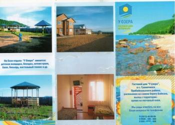 Гостевой дом в с. Гремячинск прибайкальского района,