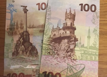 100 рублёвую купюру Крым