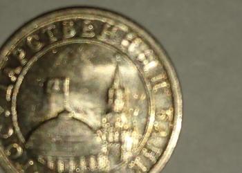 Монета 50 копеек 1991 года . СССР. из светлого металла.