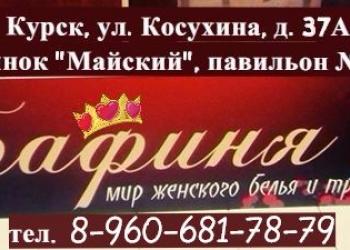 Женское белье Милавица, Новая Москва, Новелла и др