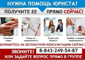 Юридические услуги в Казани для физических и юридических лиц