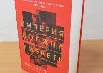 """Книга """"Империя должна умереть. История русских революций в лицах.."""""""