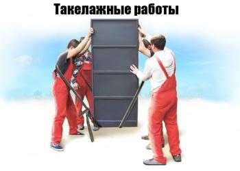 услуги грузчиков, такелажников 71