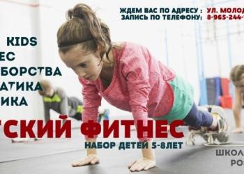 ФИТНЕС ДЛЯ ДЕТЕЙ С 5 ЛЕТ
