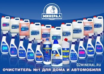 О2МИНЕРАЛ производит отличные очистители