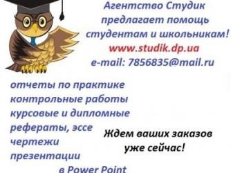 Курсовые работы на заказ Москва