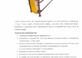 роливовые ножницы -резка металла