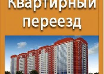 Квартирный переезд в Краснодаре. Грузчики. Имеется транспорт