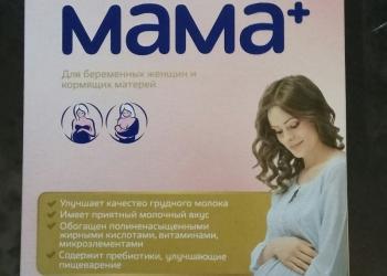 Молоко для беременных и кормящих. Белакт Мама+