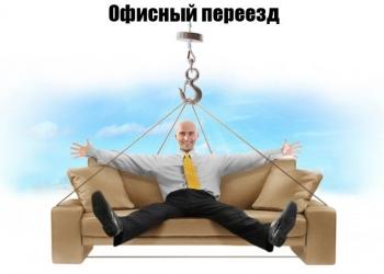 Офисный переезд в Ростове-на-Дону. Грузчики. Сборка мебели, упаковка