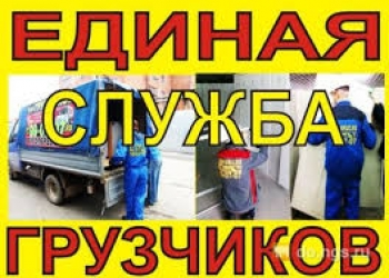 Услуги грузчиков срочно в Ростове-на-Дону