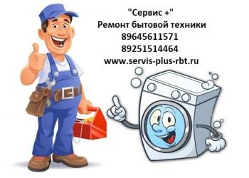 Ремонт стиральных машин, холодильников, водонагревателей, посудомоечных машин