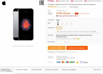 Продам Смартфон Apple iPhone SE 32 ГБ