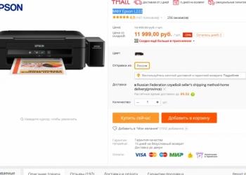 Струйный принтер МФУ Epson L222