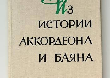 А. Мирек. Из истории аккордеона и баяна, 1967.