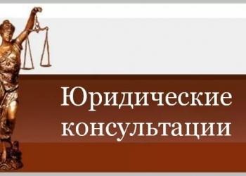 Консультация юриста, готовые фирмы, бух услуги