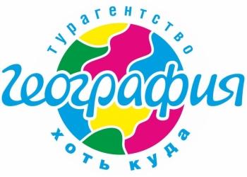 """Международная туристическая сеть """"География"""""""
