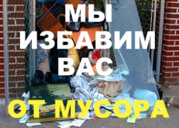 На Выходные Вывоз Любого Мусора в Омске