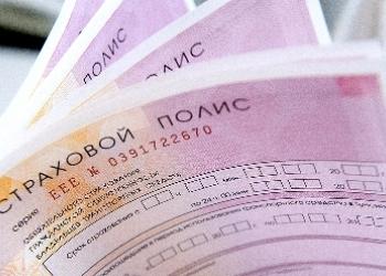 ОСАГО по низким тарифам с доставкой в Москве