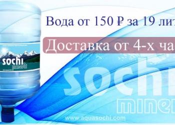 Аква-Сочи - доставка воды