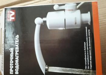 Кран-проточный водонагреватель. Новый.