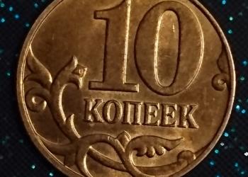Интересный брак 10 коп. 2014 года. Банк России.