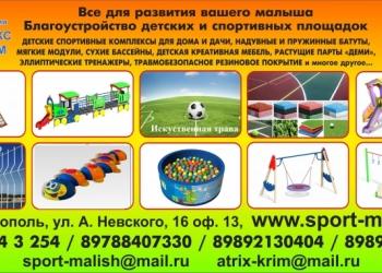 Детское игровое и спортивное оборудование – Компания ООО «Атрикс–Крым
