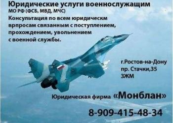 Юридические услуги военнослужащим Министерства обороны, ФСБ, ВВ МВД, МЧС Российс