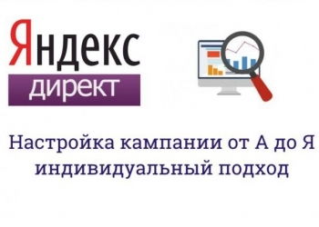 Настрою рекламу в Яндекс Директ (Поиск+РСЯ)+Бонусы