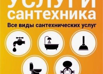 Услуги Сантехника и Мелкий ремонт