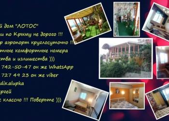 Отдых в Крыму - Алупка