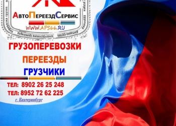 ГРУЗОПЕРЕВОЗКИ, ГРУЗЧИКИ, ПЕРЕЕЗДЫ, РАЗНОРАБОЧИЕ ПЕРЕВОЗКА и т.п. г Екатеринбург