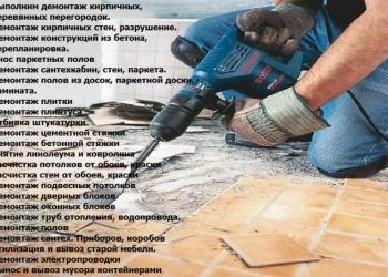 Демонтаж , снос конструкций