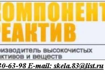 Калий лимоннокислый 1-водный ХЧ (химически чистый) от производителя
