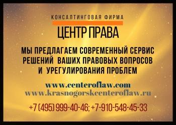 Юридические услуги для граждан и организаций. Москва и Московская область