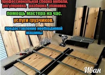 Сборщики мебели. г.Ухта