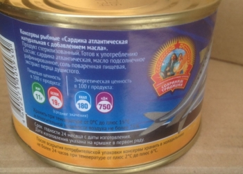 «Сардина атлантическая натуральная с добавлением масла»