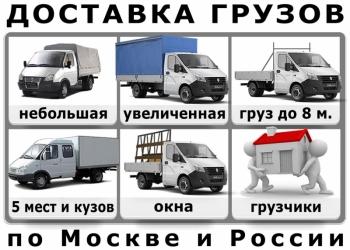 Грузоперевозки на газели - Москва и межгород