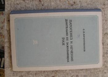 Старые медицинские книги в отличном состоянии