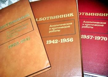 5-и томник М.Ботвинника. Шахматная литература