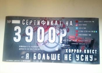 """Сертификат на квест """"Я больше не усну"""" 3900р"""