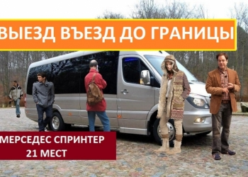 Пересечение границы Украины для обновление миграционной карты