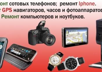 Ремонт мобильных и орг техники