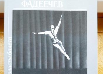 """Николай Фадеечев. Книга серии """"Солисты балета"""""""