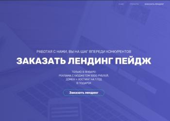 Создание сайта, лендинга